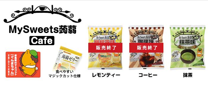 新シリーズ!!MySweets蒟蒻Cafe / レモンティー味!本物よりおいしい!?