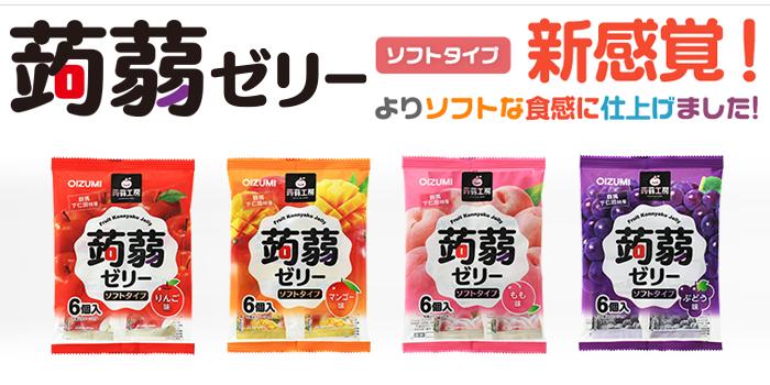MySweets蒟蒻 ソフトタイプ! 新感覚!よりソフトな食感に仕上げました!