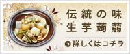 伝統の味、生芋蒟蒻