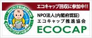 Ecocapに参加しています!