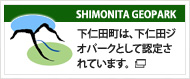 下仁田町は、下仁田ジオパークとして認定されています。