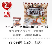 マイスィーツ蒟蒻Cafe コーヒー味 食べやすいパッケージ仕様!!