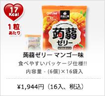蒟蒻ゼリー マンゴー味