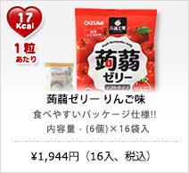蒟蒻ゼリー りんご味